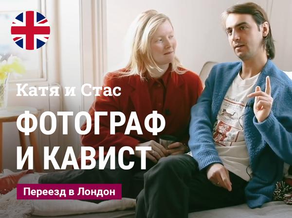 молодая пара фотограф и кавист в лондоне