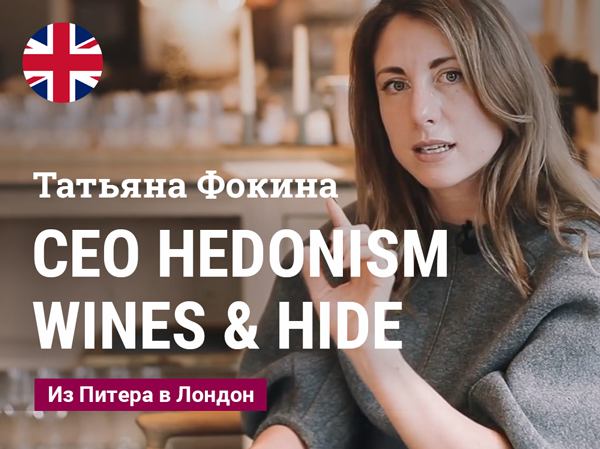 татьяна фокина директор ресторана hide и hedonism wines в лондоне